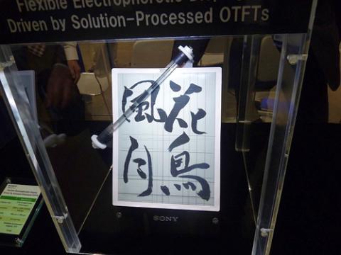 Mẫu giấy điện tử 13,3 inch vừa được Sony giới thiệu tại triển lãm SID 2011. Ảnh: Techon.