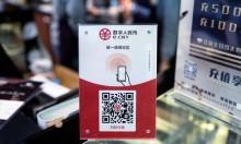 Trung Quốc tham vọng dẫn đầu cuộc đua tiền điện tử